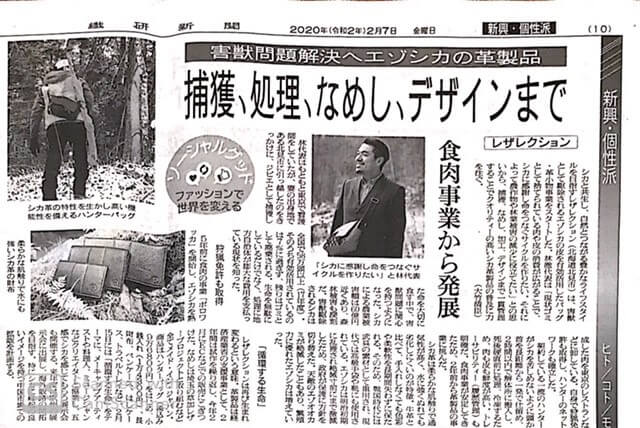繊研新聞-レザレクション